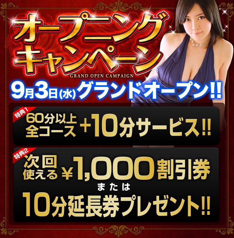 1409655070UDxZ_オープニングキャンペーン【キャンペーンページ用】
