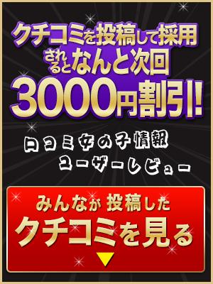 kuchikomi-toukou_300-400_20141023
