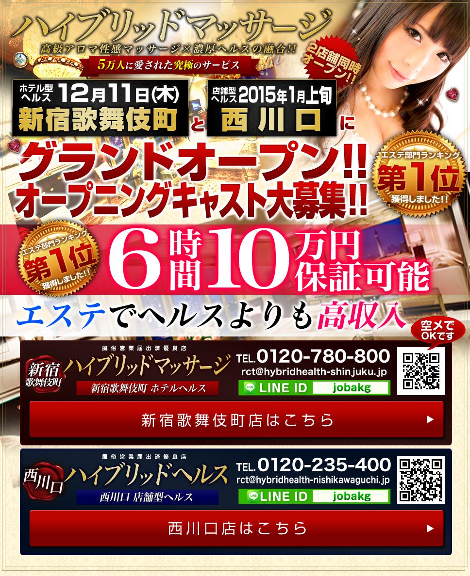 ハイブリッドマッサージが歌舞伎町にOPEN!