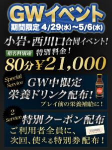 個別イベント_HH_小岩_300-400-0423