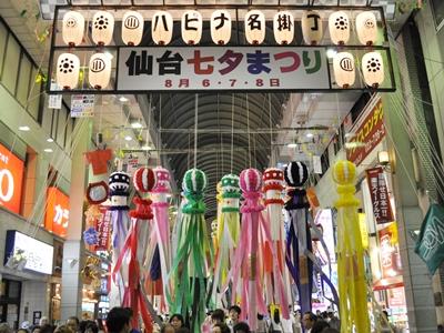 Sendai_Tanabata_Festival_2010