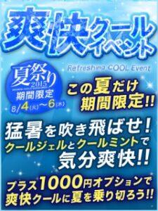 爽快クールイベント--300-400