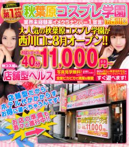 aki_nisikawaguchi_750x8501-264x300
