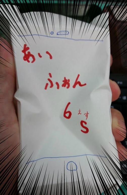 へこむiPhone6