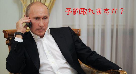プーチンの予約