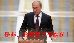 プーチン予約の薦め