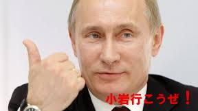 プーチン行こうぜ