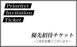 優先招待チケット(90-55mm)(表)