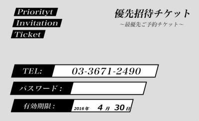 優先招待チケット(90-55mm)(裏縁無し)20160430 - コピー