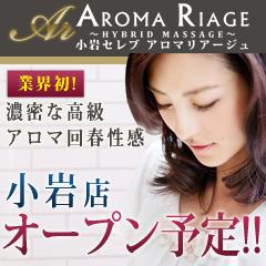 aromariage_koiwa
