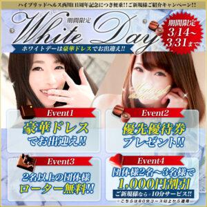 hv_whiteday640-640
