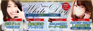 hv_whiteday750-250