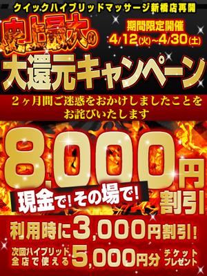 大還元キャンペーン(300-400)