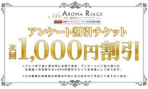 aroma小岩‐アンケート割引チケット(表)