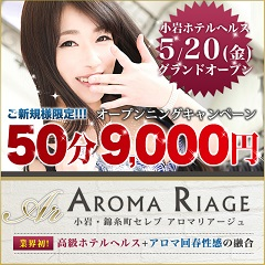 aromariage_koiwa_op