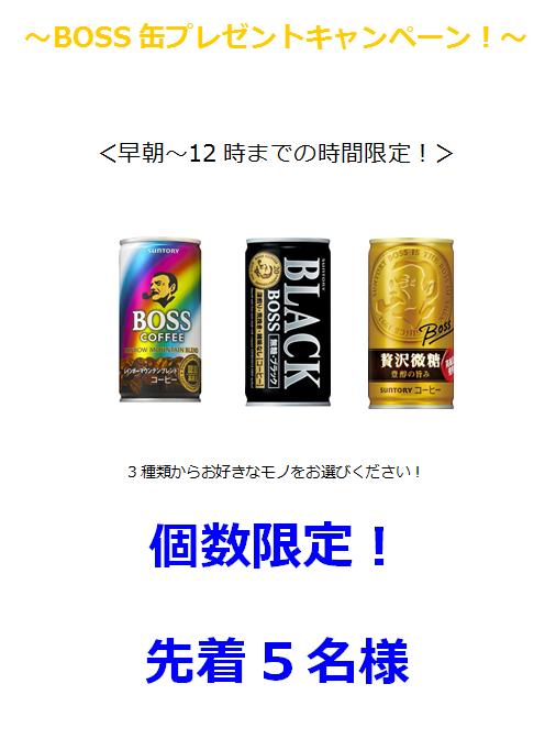 BOSS缶プレゼントキャンペーン