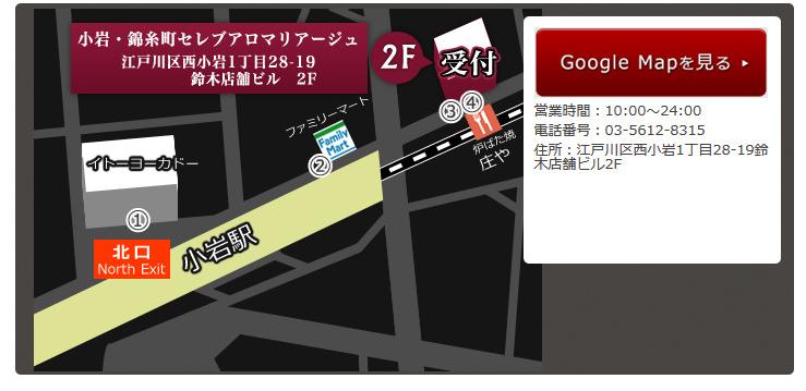 koiwa-celeb-map_02