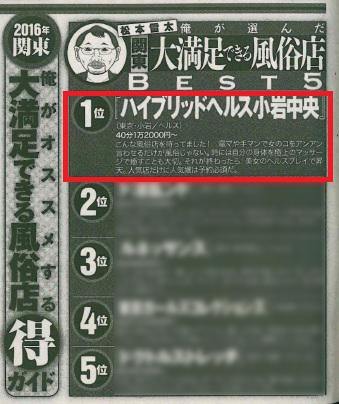 大満足できる風俗店堂々の第1位獲得!!