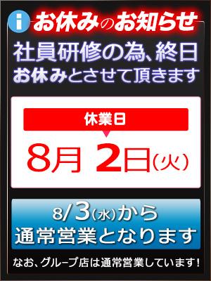 2-2016_休業お知らせ--300-400
