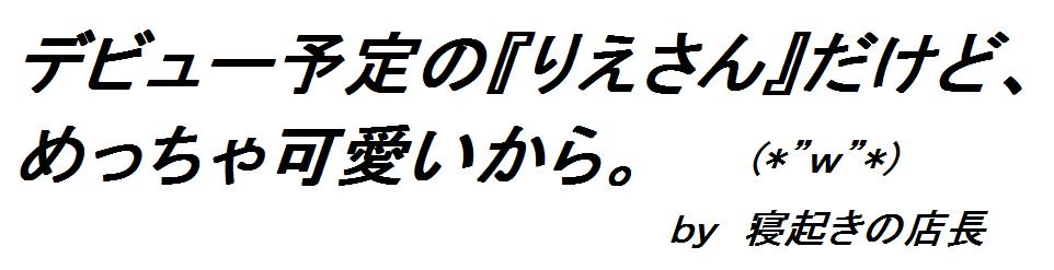 riesankawaii