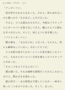 PPAP(村上春樹)2