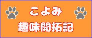 500-210-koyomi