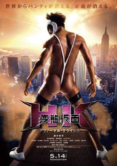 news_thumb_hentaqikamen_poster