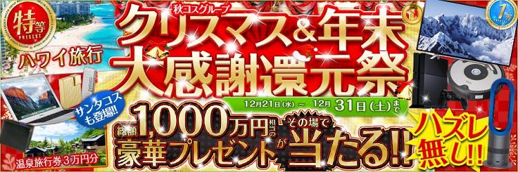 景品-クリスマス年末大感謝還元祭968-323