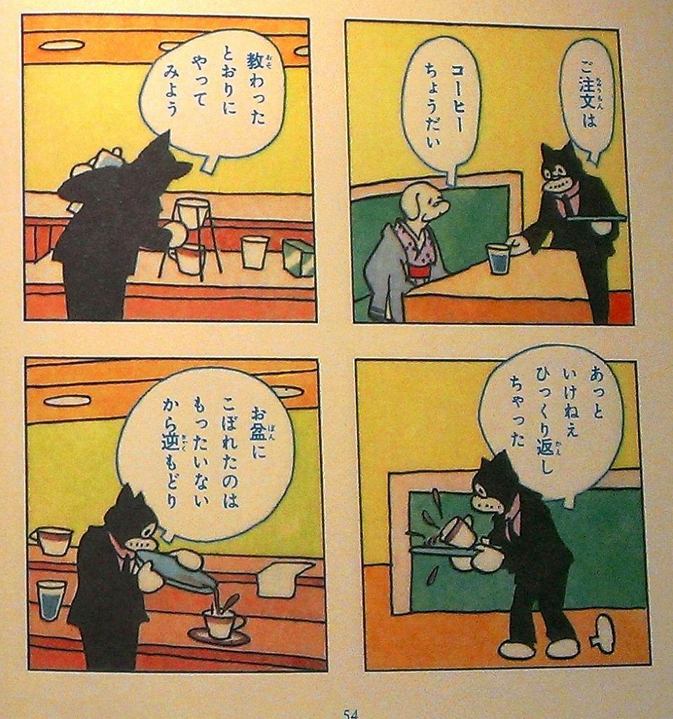 norakuro (3)