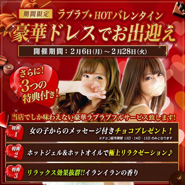 バレンタイン-小岩-640-640