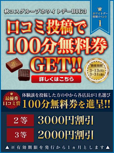 390-520口コミ