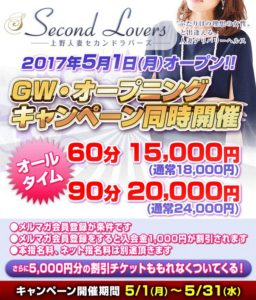 event_ueno_sl-1-256x300