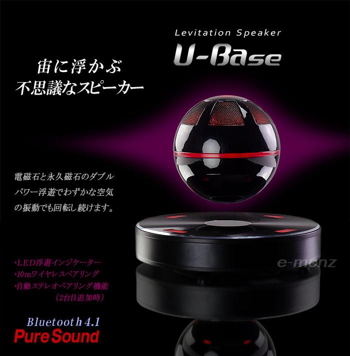 fly-speaker-black_01