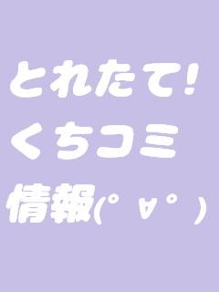 kuchikomi240-320