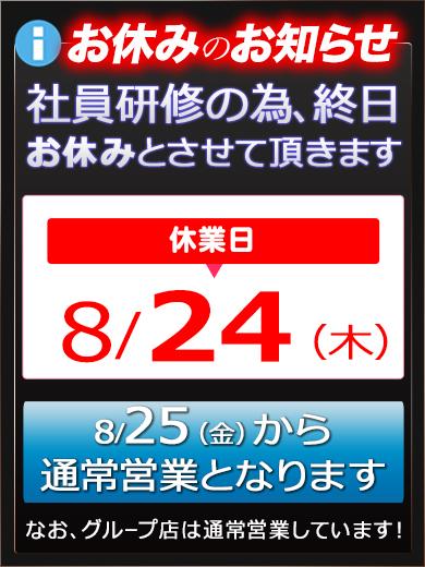 2017-休業お知らせ-ブラック-24日-390-520