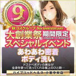 15_HH小岩中央_9周年イベント_640-640