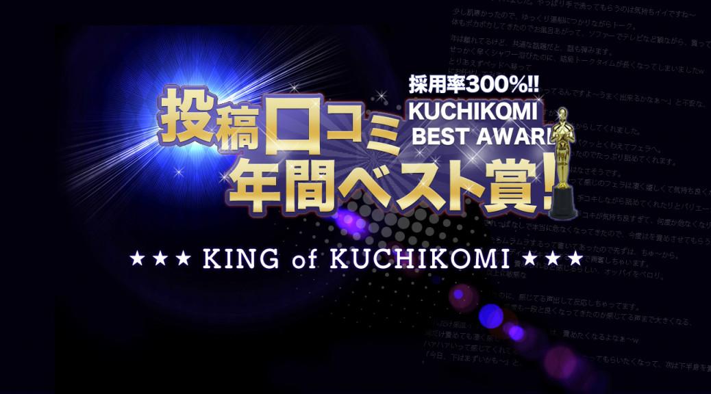 kuchikomi-headline