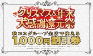 クリスマス_1000円割引チケット