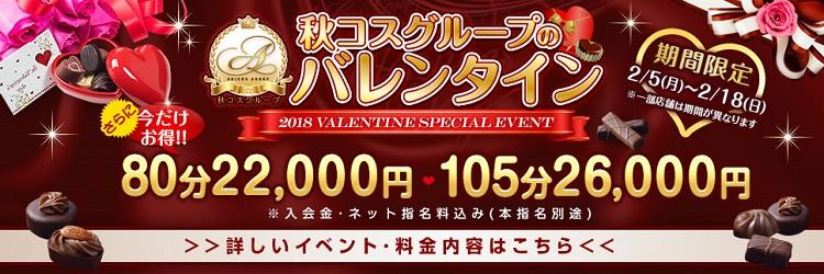 バレンタインバナー750×250
