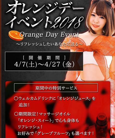 オレンジデーイベント(小岩ハイブリッド)480-640