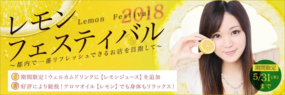 レモンフェスティバル