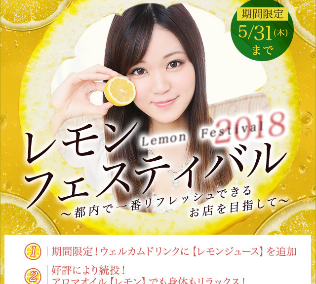 レモンフェスティバル640-640