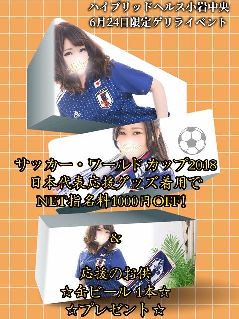 サッカーゲリライベント-480-640
