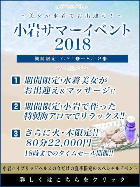 小岩サマーイベント2018_480-640
