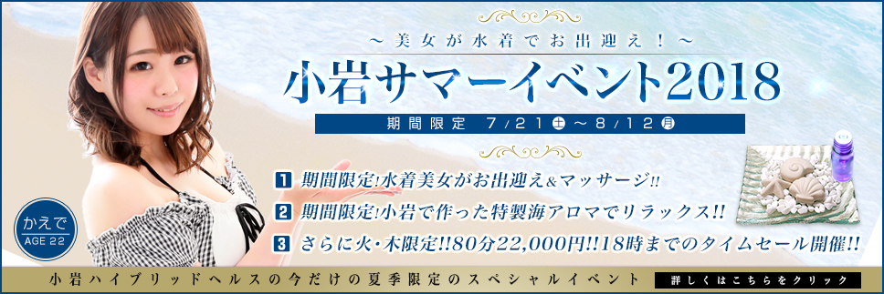 小岩サマーイベント2018_968-323