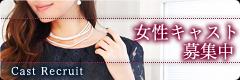 banner_girl_recruit