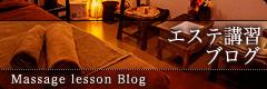 banner_massage_lesson