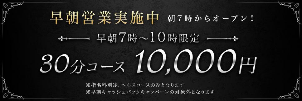 小岩_30分10000円コース_968-323