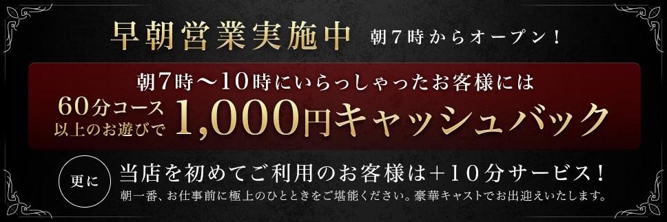 20180912_早朝キャッシュバック_968-323