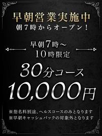 30分コース10,000円